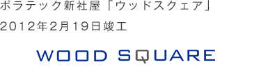 WOODSQUARE ウッドスクェア